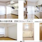 高島平団地の室内写真