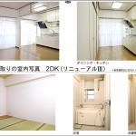 高島平団地の室内写真2