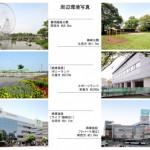 下篠崎町団地の周辺環境