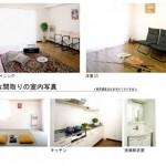 新柳沢団地の室内写真