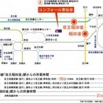 コンフォール菅仙谷の最寄り駅