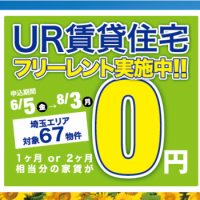 UR埼玉のフリーレント