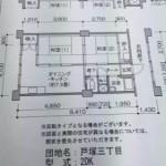 戸塚三丁目団地の間取り図